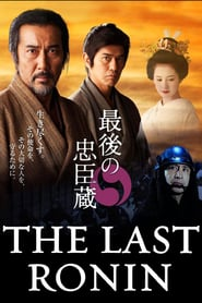 The Last Ronin (2010)