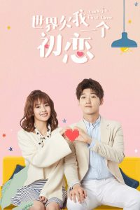 The World Owes Me A First Love (2019)