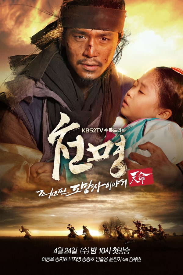 The Fugitive of Joseon (2013)
