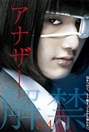 Another (2012)